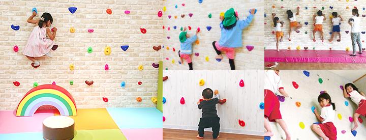 子ども用ボルダリング