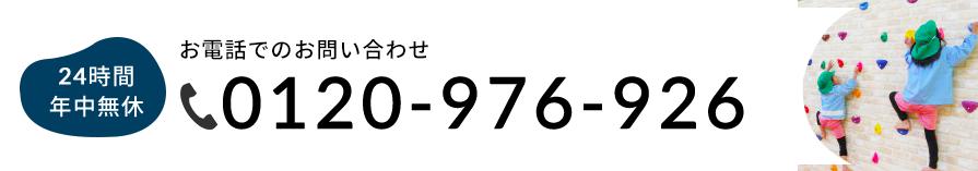 お電話でのお問い合わせ 0120-976-926