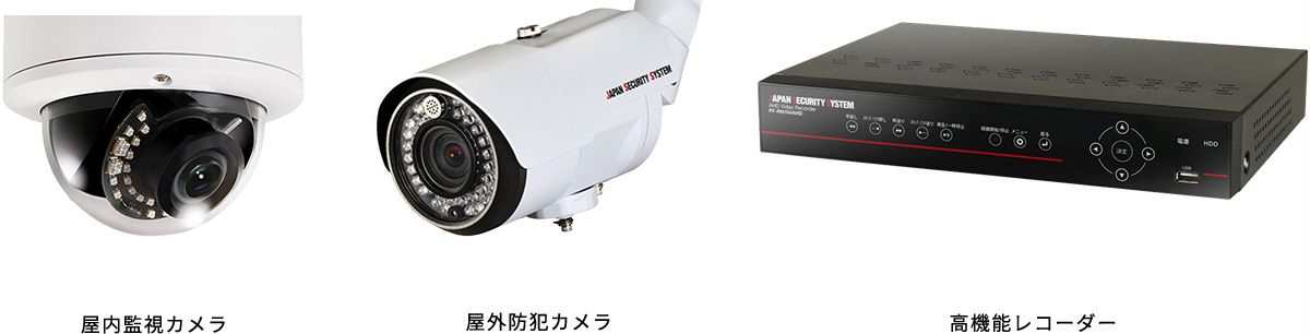 屋内監視カメラ 屋外防犯カメラ 高性能レコーダー